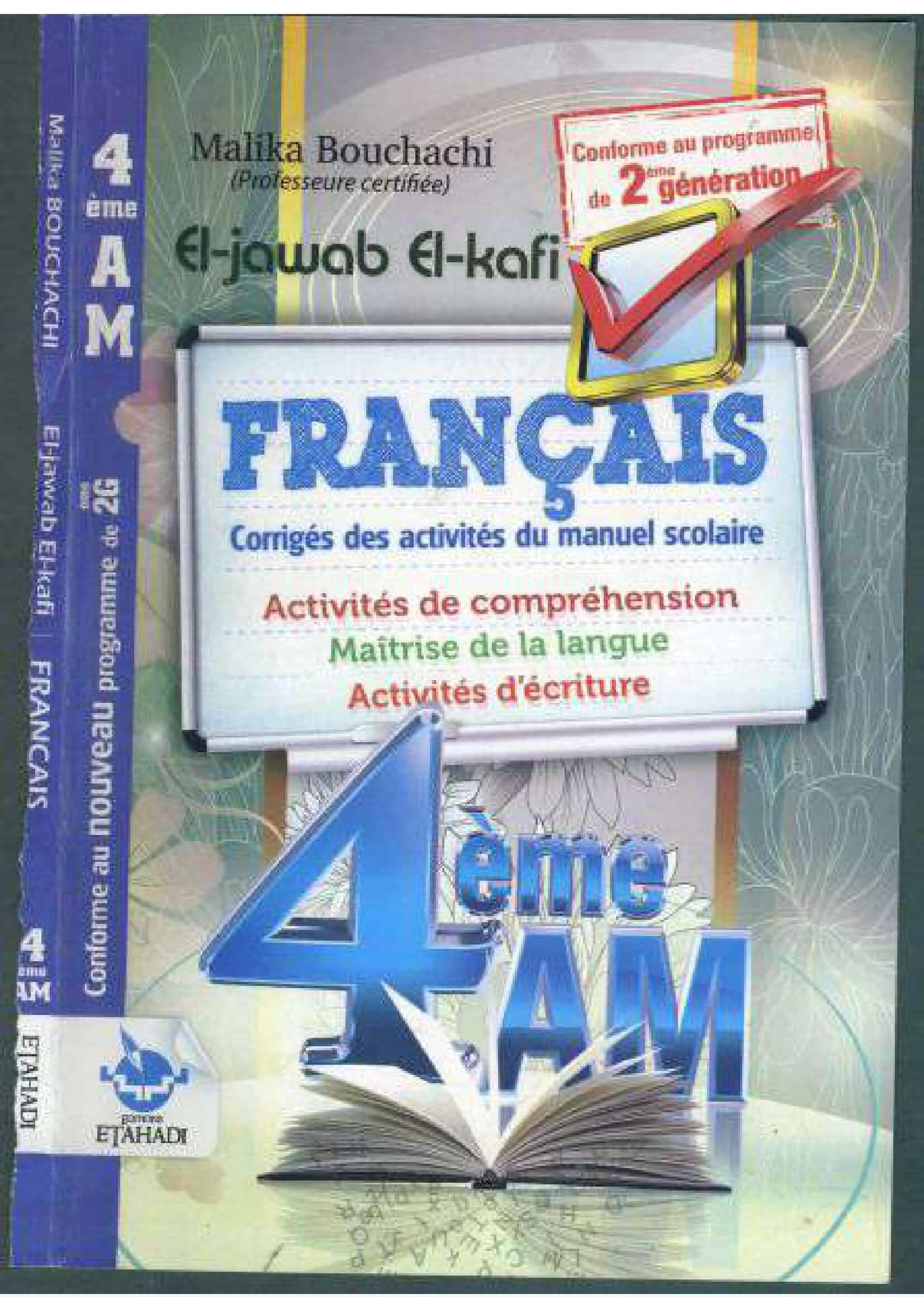 حلول تمارين كتاب الفرنسية للسنة الرابعة متوسط - الجيل الثاني