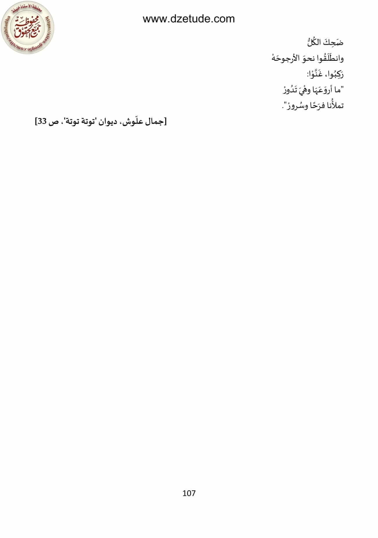 نص فهم المنطوق صباح العيد