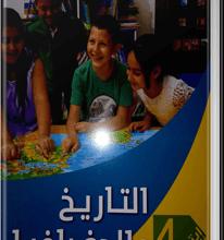 Photo of كتاب التاريخ و الجغرافيا للسنة الرابعة إبتدائي – الجيل الثاني