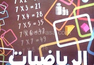 Photo of كتاب الرياضيات للسنة الرابعة إبتدائي – الجيل الثاني