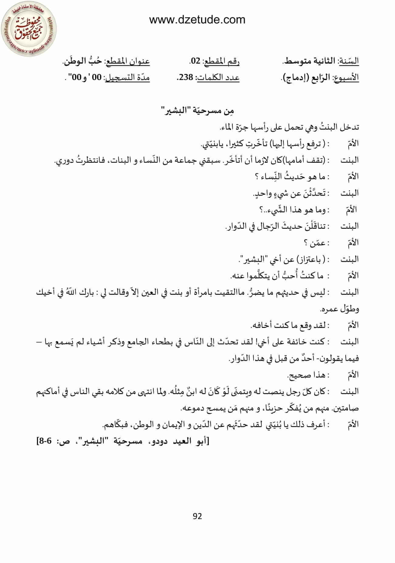 نص فهم المنطوق من مسرحية البشير
