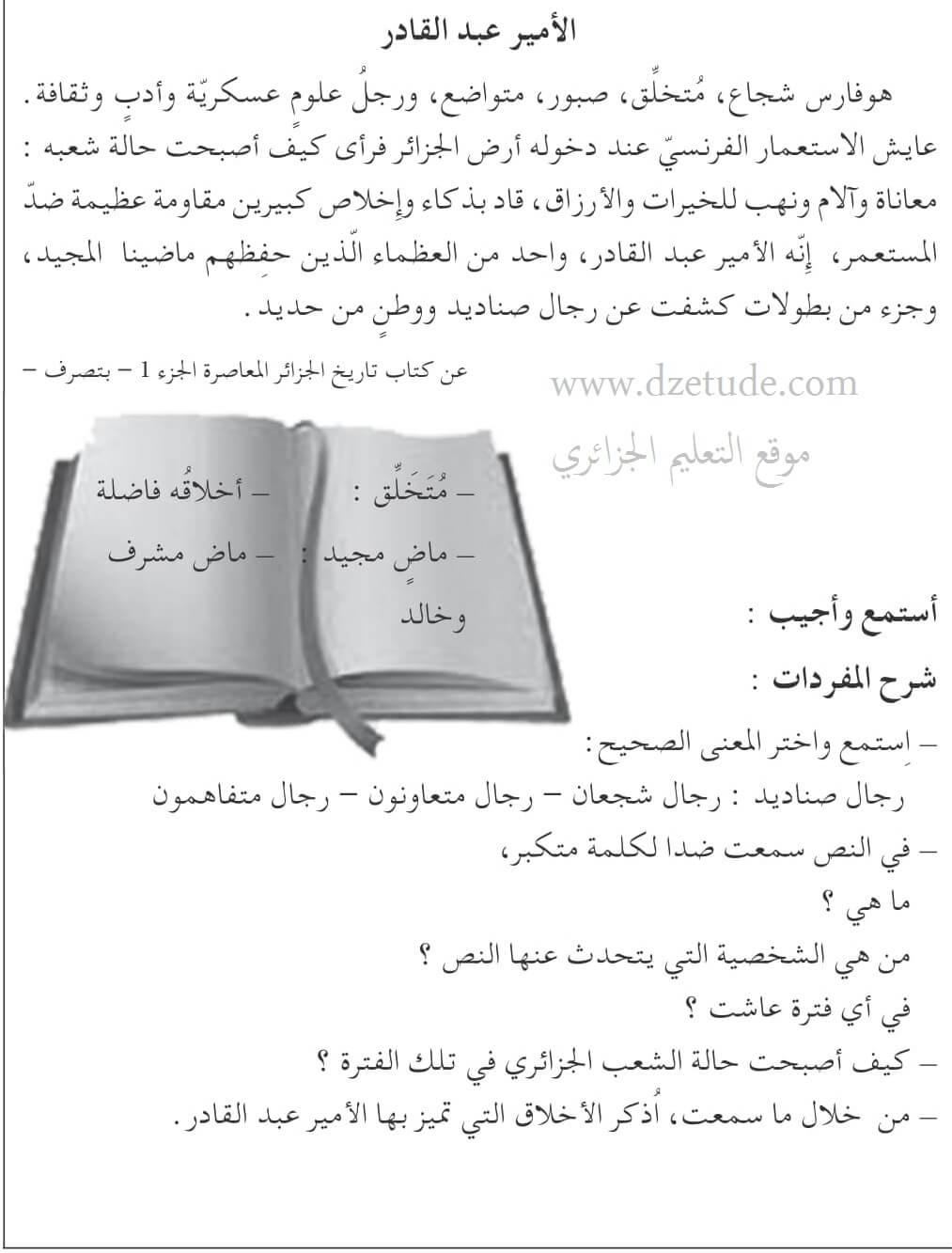 الأمير عبد القادر السنة الرابعة إبتدائي