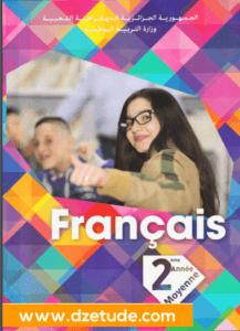 كتاب اللغة الفرنسية للسنة الثانية متوسط - الجيل الثاني