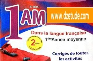 حلول تمارين كتاب اللغة الفرنسية للسنة الاولى متوسط - الجيل الثاني