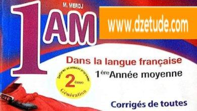 صورة حل تمارين صفحة 121 الفرنسية للسنة الأولى متوسط الجيل الثاني