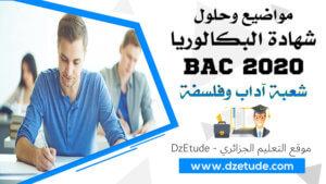 تصحيح موضوع اللغة العربية وآدابها بكالوريا 2020 - BAC 2020شعبة آداب وفلسفة