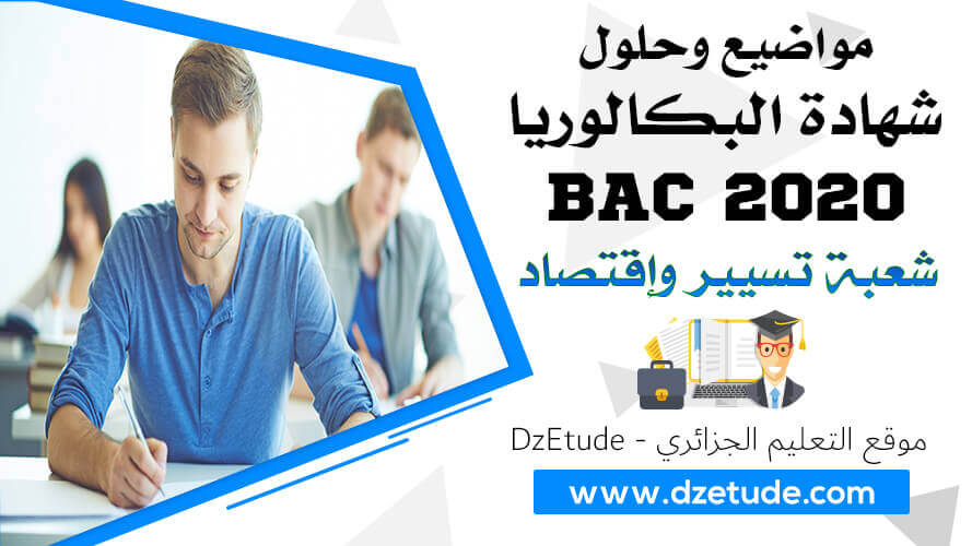 مواضيع وحلول شهادة البكالوريا 2020 - BAC 2020 شعبة تسيير وإقتصاد