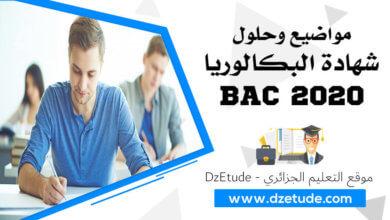 صورة مواضيع وحلول شهادة البكالوريا 2020 – BAC 2020