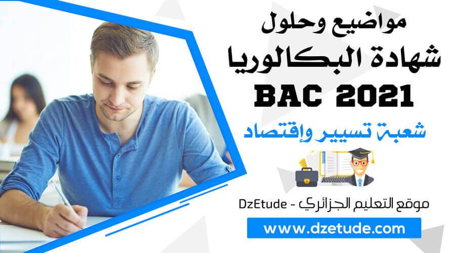 مواضيع وحلول شهادة البكالوريا 2021 - BAC 2021 شعبة تسيير وإقتصاد