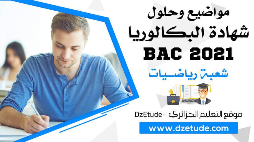 مواضيع وحلول شهادة البكالوريا 2021 - BAC 2021 شعبة رياضيات