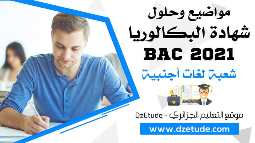 مواضيع وحلول شهادة البكالوريا 2021 - BAC 2021 شعبة لغات أجنبية