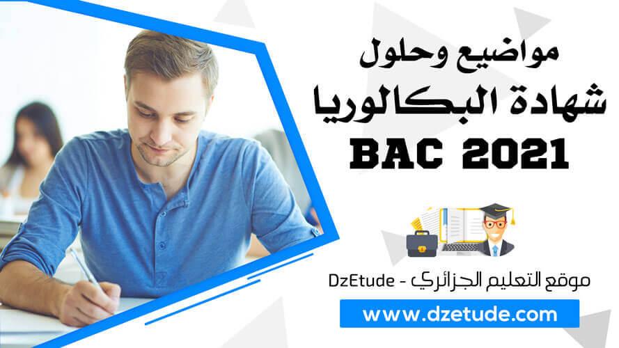 مواضيع وحلول شهادة البكالوريا 2021 - BAC 2021