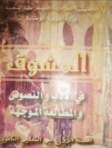 تحضير نصوص اللغة العربية للسنة الأولى ثانوي - جذع مشترك علوم وتكنولوجيا