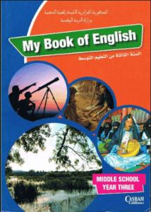 كتاب الإنجليزية للسنة الثالثة متوسط - الجيل الثاني