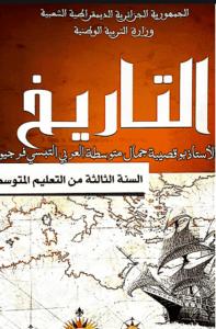 كتاب التاريخ للسنة الثالثة متوسط - الجيل الثاني