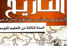 صورة كتاب التاريخ للسنة الثالثة متوسط – الجيل الثاني