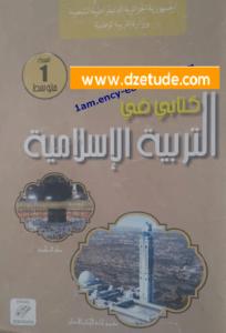 كتاب التربية الإسلامية للسنة الأولى متوسط - الجيل الثاني