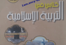 صورة كتاب التربية الإسلامية للسنة الأولى متوسط – الجيل الثاني