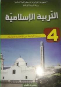 كتاب التربية الإسلامية للسنة الرابعة متوسط - الجيل الثاني