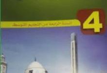 صورة كتاب التربية الإسلامية للسنة الرابعة متوسط – الجيل الثاني