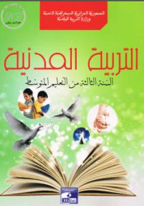 كتاب التربية المدنية للسنة الثالثة متوسط - الجيل الثاني