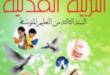 صورة كتاب التربية المدنية للسنة الثالثة متوسط – الجيل الثاني