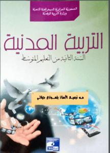 كتاب التربية المدنية للسنة الثانية متوسط - الجيل الثاني