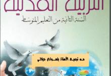 صورة كتاب التربية المدنية للسنة الثانية متوسط – الجيل الثاني