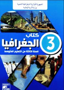 كتاب الجغرافيا للسنة الثالثة متوسط - الجيل الثاني