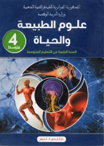 كتاب العلوم الطبيعية للسنة الرابعة متوسط - الجيل الثاني
