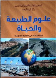 كتاب العلوم الطبيعية للسنة الثالثة متوسط - الجيل الثاني