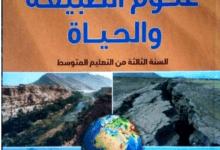 صورة كتاب العلوم الطبيعية للسنة الثالثة متوسط – الجيل الثاني