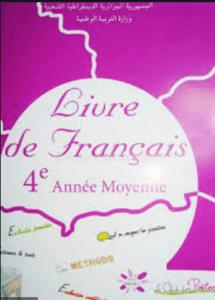 كتاب اللغة الفرنسية للسنة الرابعة متوسط - الجيل الثاني
