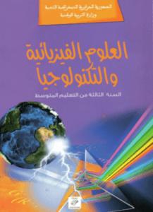 كتاب الفيزياء للسنة الثالثة متوسط - الجيل الثاني
