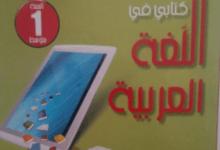 صورة كتاب اللغة العربية للسنة الأولى متوسط – الجيل الثاني