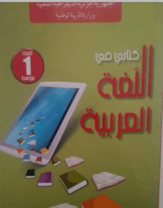 كتاب اللغة العربية للسنة الأولى متوسط