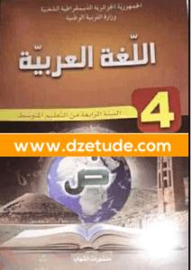 كتاب اللغة العربية للسنة الرابعة متوسط - الجيل الثاني