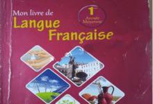 صورة كتاب اللغة الفرنسية للسنة الأولى متوسط – الجيل الثاني