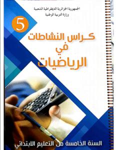 حلول تمارين كتاب أنشطة الرياضيات للسنة الخامسة ابتدائي - الجيل الثاني