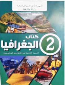 كتاب الجغرافيا للسنة الثانية متوسط - الجيل الثاني