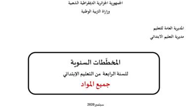 صورة المخططات السنوية للسنة الرابعة إبتدائي – الجيل الثاني 2020 – 2021 ( جميع المواد)