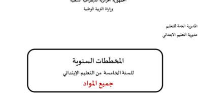 صورة المخططات السنوية للسنة الخامسة إبتدائي – الجيل الثاني 2020 – 2021 ( جميع المواد)