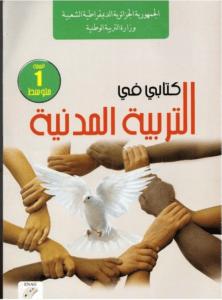كتاب التربية المدنية للسنة الأولى متوسط - الجيل الثاني