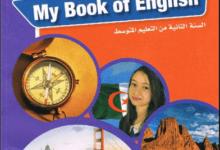 صورة كتاب اللغة الإنجليزية للسنة الثانية متوسط – الجيل الثاني