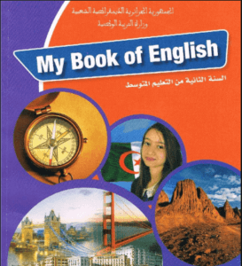 كتاب اللغة الإنجليزية للسنة الثانية متوسط - الجيل الثاني