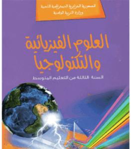 كتاب الفيزياء للسنة الثانية متوسط - الجيل الثاني
