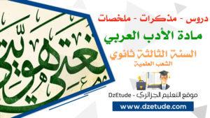 تحضير نصوص اللغة العربية للسنة الثالثة ثانوي