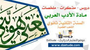 تحضير نصوص السنة الثانية ثانوي في اللغة العربية - الشعب العلمية