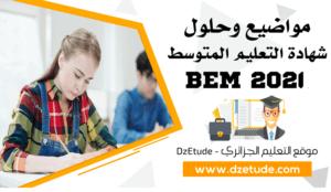 موضوع اللغة الفرنسية شهادة التعليم المتوسط 2021 - BEM 2021.